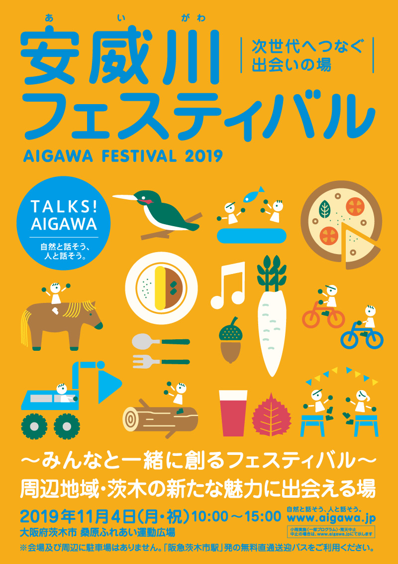 aigawafes2018_flyer_hyou1-4_0915_CS6_FIX_ol