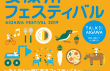 aigawafes2019_news