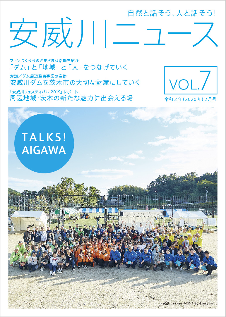 aigawa_news_vol7